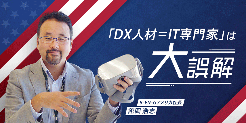 「DX人材=IT専門家」は大誤解