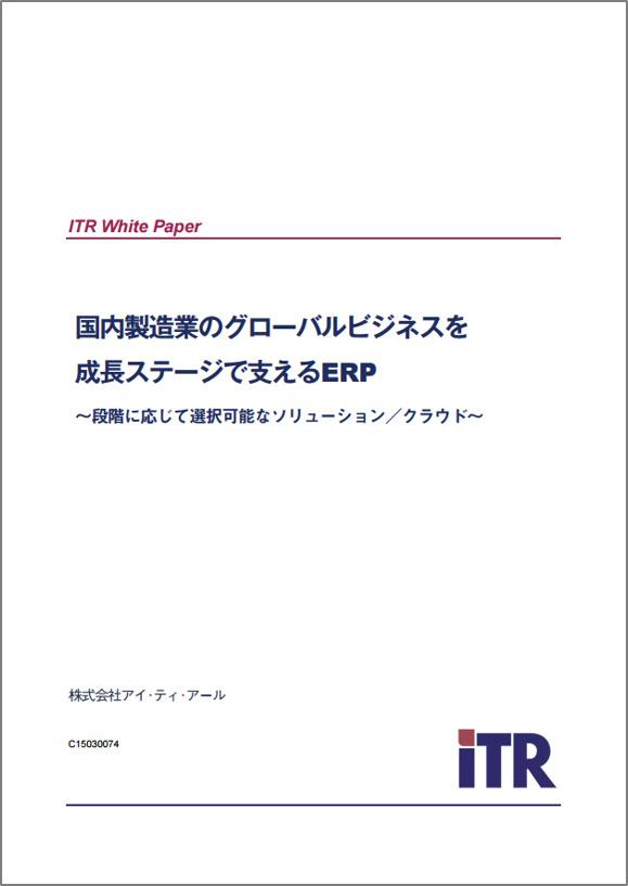 『ITR White Paper 2015』<br>国内製造業のグローバルビジネスを成長ステージで支えるERP