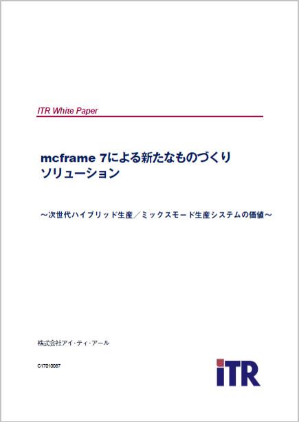 『ITR White Paper 2016』mcframe 7による新たなものづくりソリューション