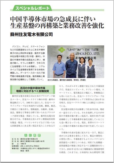 【mcframeCS海外事例】蘇州住友電木有限公司様