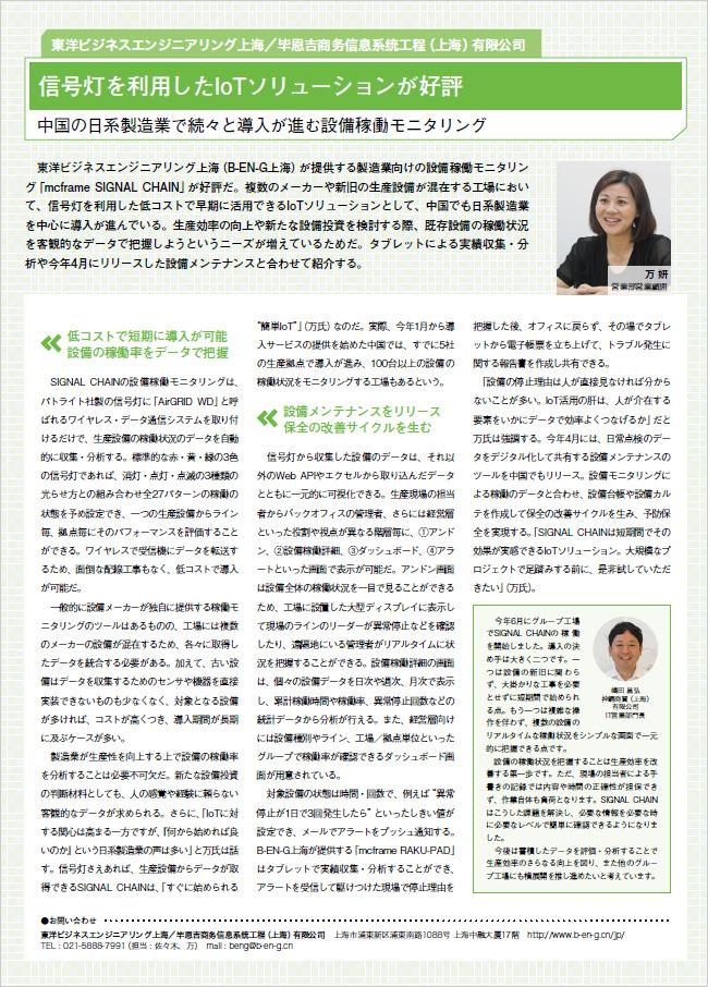 【mcframe SIGNAL CHAIN導入事例】レポート記事「中国の日系製造業で続々と導入が進むIoTソリューション」