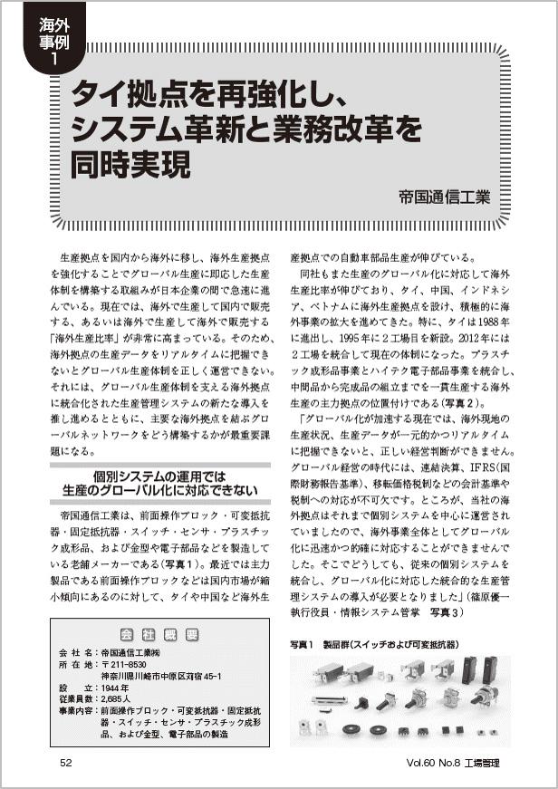 【mcframeGA、CS海外事例】帝国通信工業様