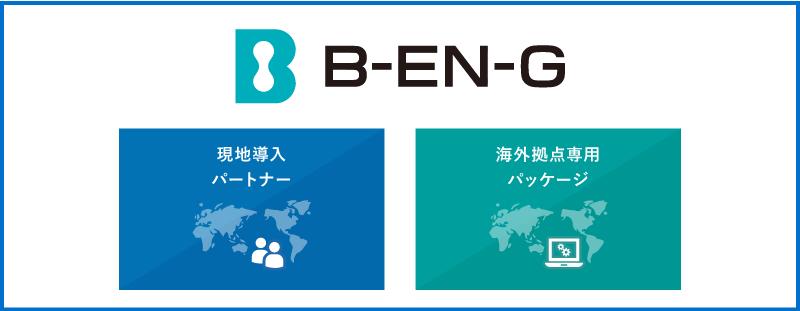 b-en-g 現地導入パートナー 海外拠点専用パッケージ