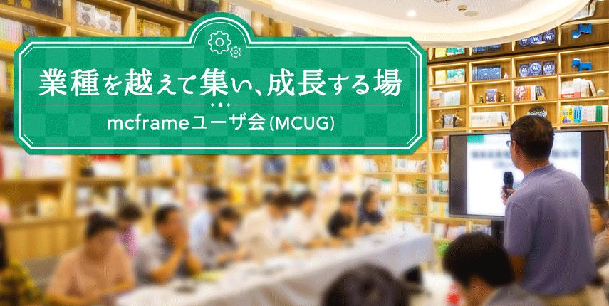 業種を越えて集い、成長する場 mcframeユーザ会(MCUG)