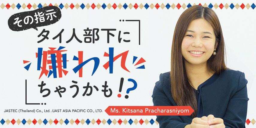 タイ人の心を開く 日本人マネジャーの心得3選