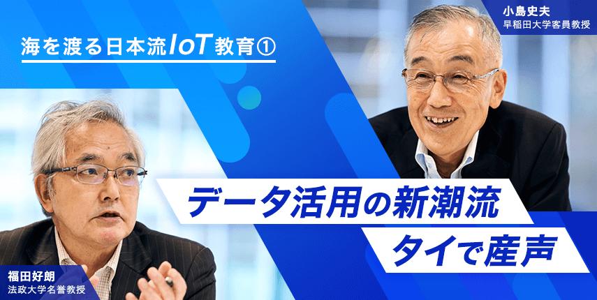 【海を渡る日本流IoT教育】①データ活用の新潮流 タイで産声