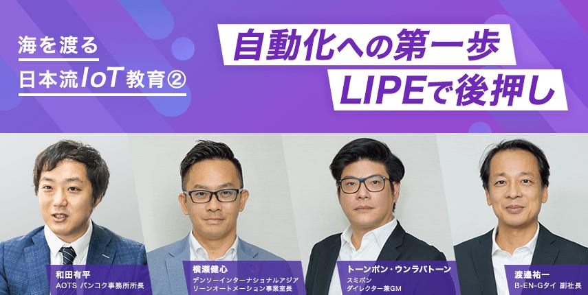 【海を渡る日本流IoT教育】②自動化への第一歩 LIPEで後押し