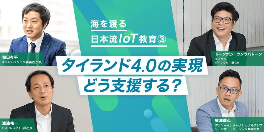 【海を渡る日本流IoT教育】③タイランド4.0の実現 どう支援する?