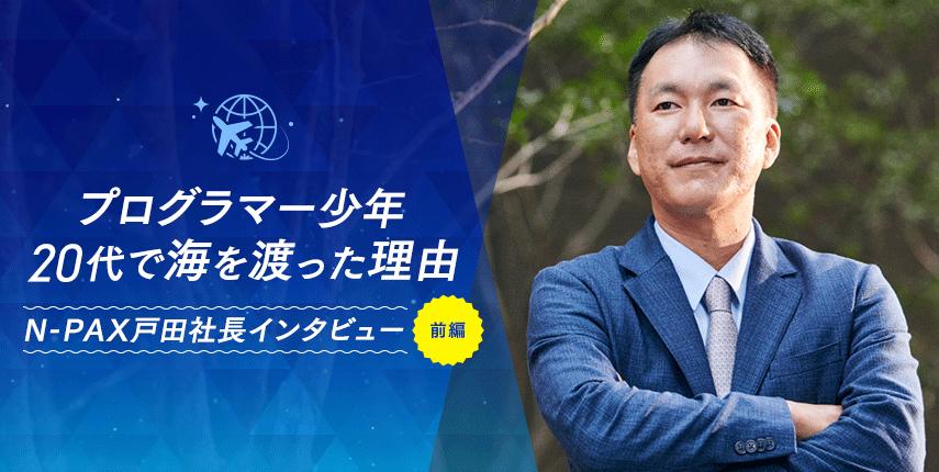 プログラマー少年 20代で海を渡った理由 N-PAX戸田社長インタビュー前編
