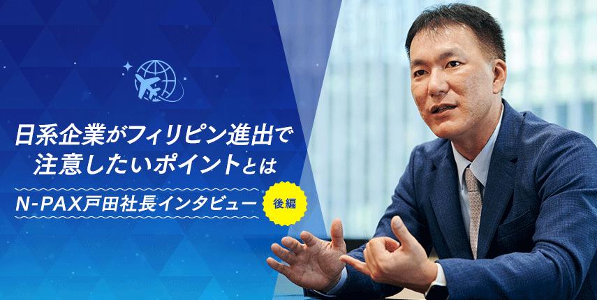 日系企業がフィリピン進出で注意したいポイントとは N-PAX戸田社長インタビュー後編