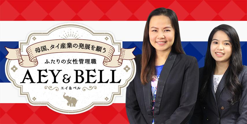 母国タイの産業の発展を願う ふたりの女性管理職